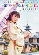 【予約】横山由依(AKB48)がはんなり巡る 京都いろどり日記 第7巻 スペシャルBOX【Blu-ray】