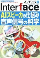 Interface (インターフェース) 2018年 04月号 [雑誌]