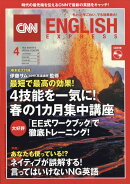 CNN ENGLISH EXPRESS (イングリッシュ・エクスプレス) 2018年 04月号 [雑誌]