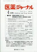 医薬ジャーナル 2018年 04月号 [雑誌]