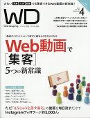 Web Designing (ウェブデザイニング) 2018年 04月号 [雑誌]