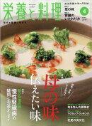栄養と料理 2018年 04月号 [雑誌]