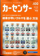 カーセンサー東日本版 2018年 04月号 [雑誌]