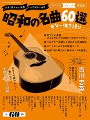 Go!Go!GUITAR2018年4月号増刊 ギター弾き語り 昭和の名曲60選
