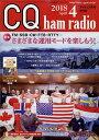 CQ ham radio (ハムラジオ) 2018年 04月号 [雑誌]