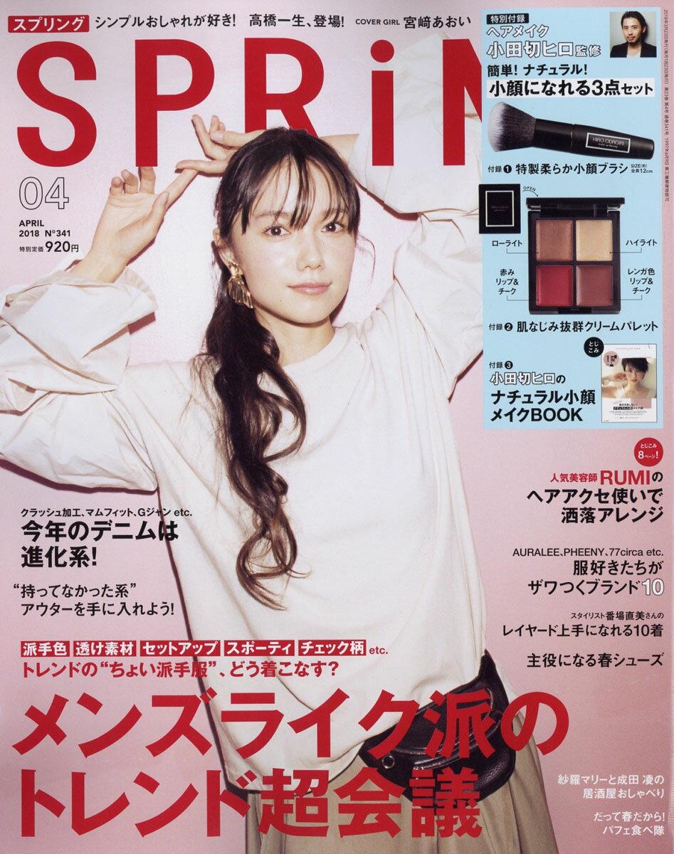 spring (スプリング) 2018年 04月号 [雑誌]