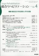 総合リハビリテーション 2018年 04月号 [雑誌]