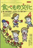 食べもの文化 2018年 04月号 [雑誌]