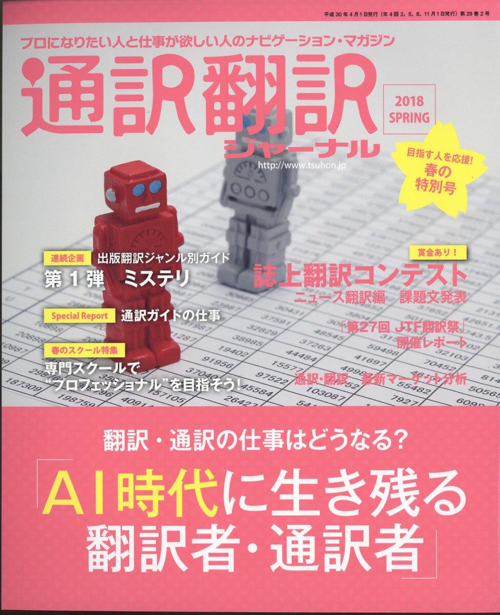 通訳翻訳ジャーナル 2018年 04月号 [雑誌]