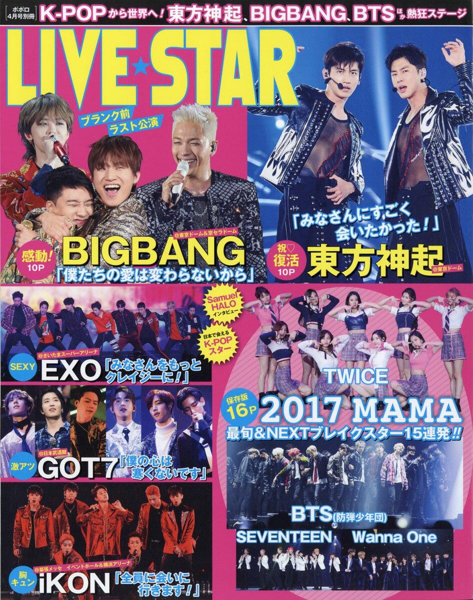 LIVE★STAR(ライブスター) 2018年 04月号 [雑誌]