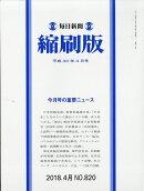 毎日新聞 縮刷版 2018年 04月号 [雑誌]