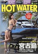 HOT WATER SPORTS MAGAZINE (ホットウォータースポーツマガジン) 175 2018年 04月号 [雑誌]