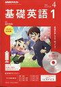 NHK ラジオ 基礎英語1 CD付き 2018年 04月号 [雑誌]
