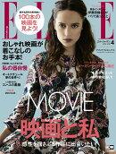 ELLE JAPON (エル・ジャポン) 2018年 04月号 [雑誌]