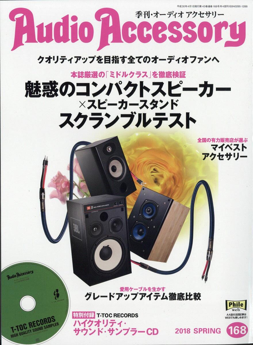Audio Accessory (オーディオ アクセサリー) 2018年 04月号 [雑誌]