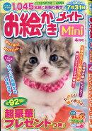 お絵かきメイト mini (ミニ) 2018年 04月号 [雑誌]