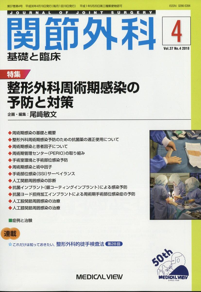 関節外科 基礎と臨床 2018年 04月号 [雑誌]