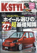 K-STYLE (ケイスタイル) 2018年 04月号 [雑誌]