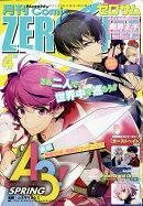 Comic ZERO-SUM (コミック ゼロサム) 2018年 04月号 [雑誌]