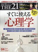 THE 21 (ザ ニジュウイチ) 2018年 04月号 [雑誌]