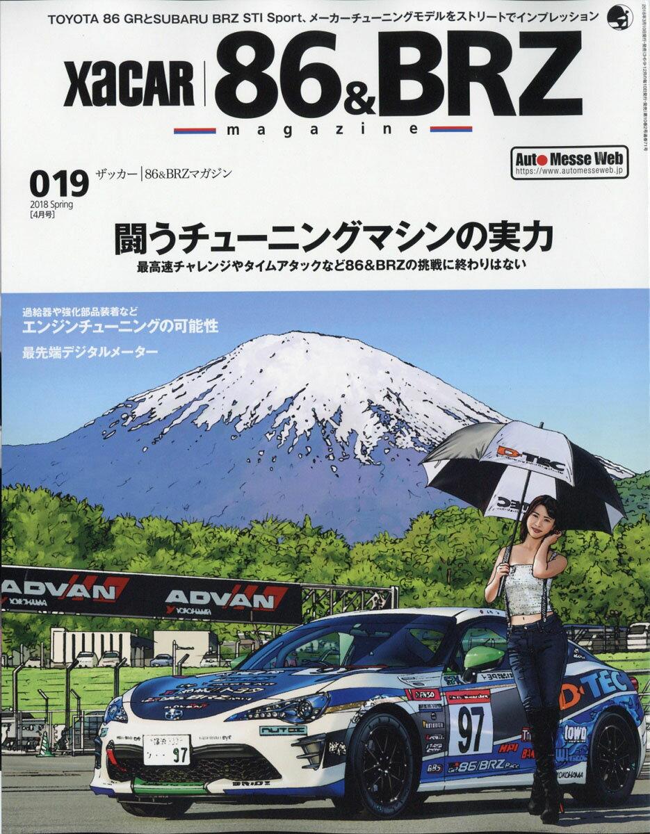 XaCAR 86&BRZ Magazine (ザッカー 86アンドビーアールゼット マガジン) 2018年 04月号 [雑誌]