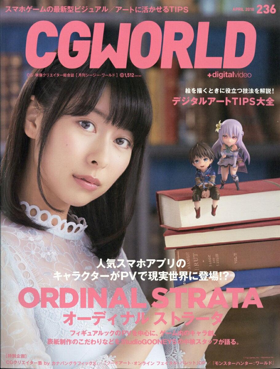 CG WORLD (シージー ワールド) 2018年 04月号 [雑誌]
