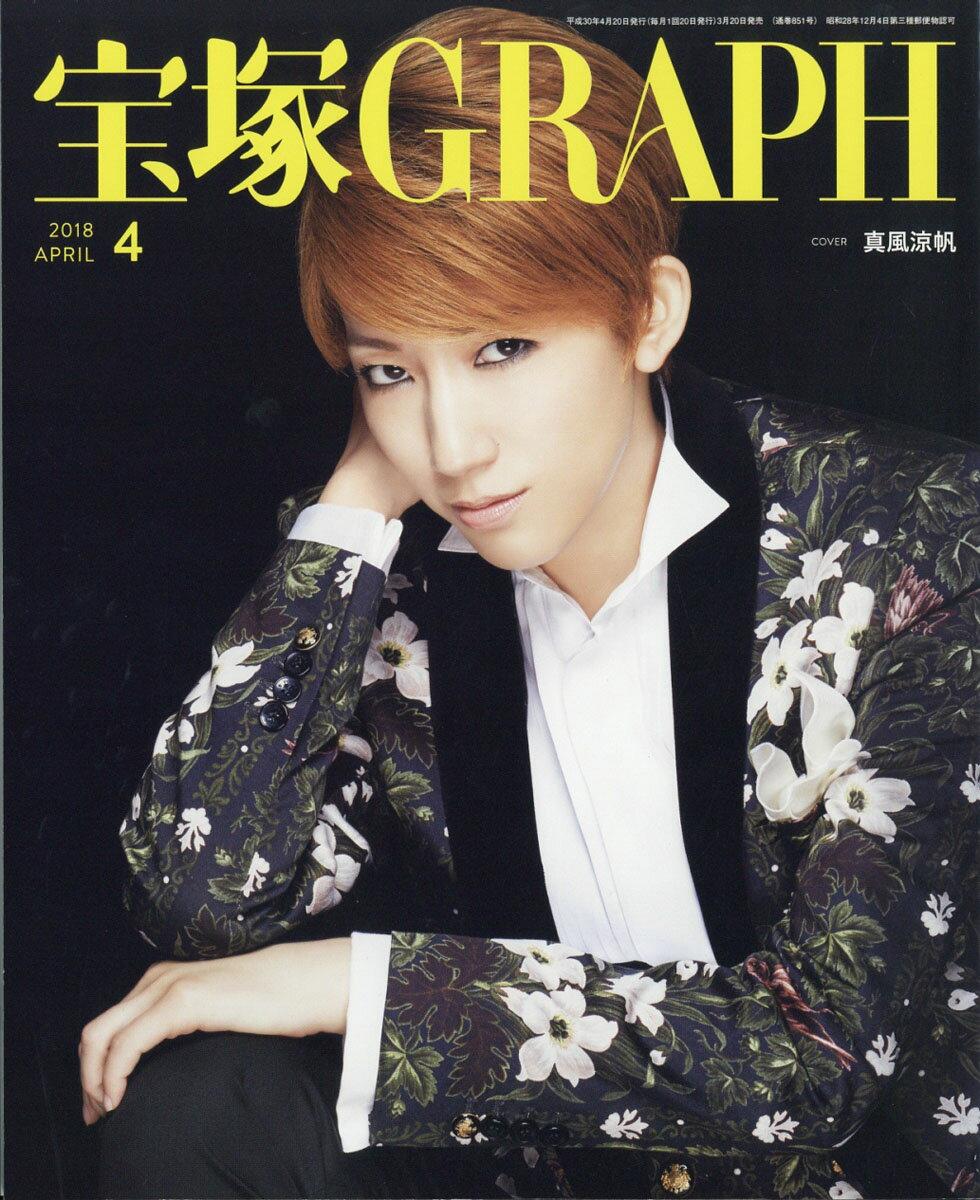宝塚 GRAPH (グラフ) 2018年 04月号 [雑誌]