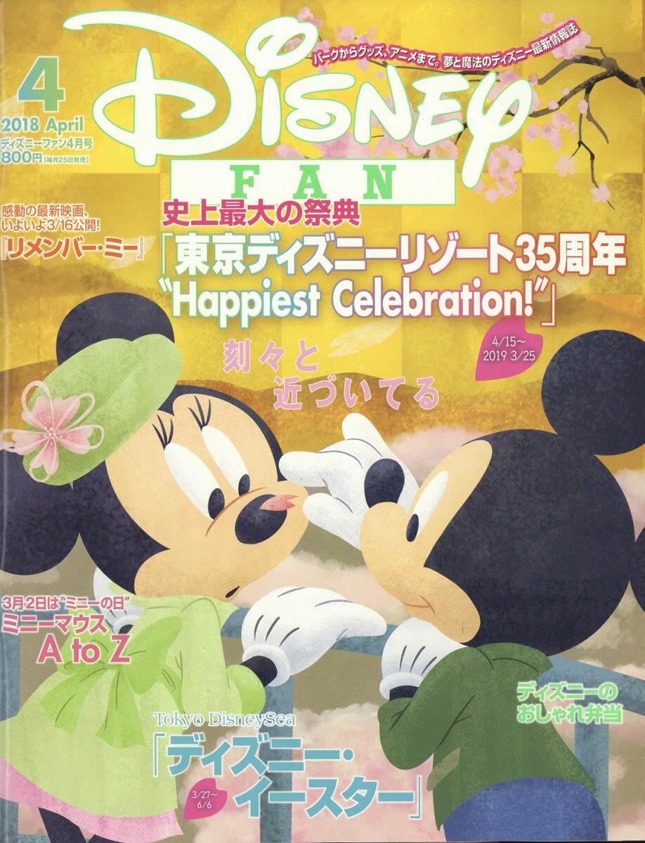 Disney FAN (ディズニーファン) 2018年 04月号 [雑誌]
