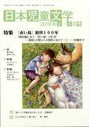 日本児童文学 2018年 04月号 [雑誌]