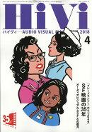 HiVi (ハイヴィ) 2018年 04月号 [雑誌]