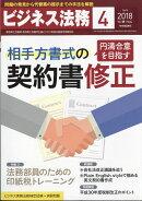 ビジネス法務 2018年 04月号 [雑誌]