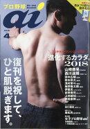 プロ野球ai 2018年 04月号 [雑誌]