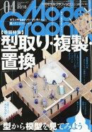 Model Graphix (モデルグラフィックス) 2018年 04月号 [雑誌]