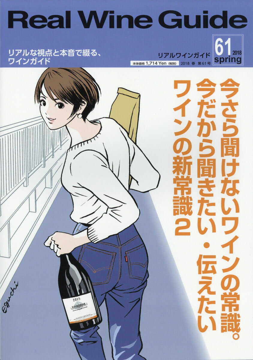 Real Wine Guide (リアルワインガイド) 2018年 04月号 [雑誌]