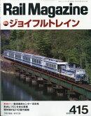 Rail Magazine (レイル・マガジン) 2018年 04月号 [雑誌]