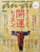 an・an (アン・アン) 2018年 4/4号 [雑誌]