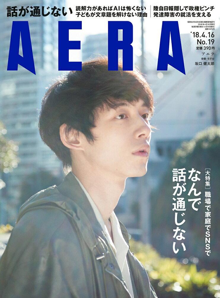 AERA (アエラ) 2018年 4/16号 [雑誌]