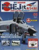 週刊 航空自衛隊F-4EJ改をつくる! 2018年 4/18号 [雑誌]