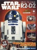 週刊 スターウォーズ R2-D2 2018年 4/3号 [雑誌]
