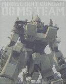 機動戦士ガンダム/第08MS小隊 Blu-ray メモリアルボックス 特装限定版 【Blu-ray】