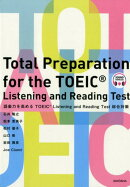 語彙力を高めるTOEIC(R) Listening & Reading Test
