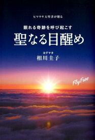 聖なる目醒め ヒマラヤ大賢者が贈る眠れる奇跡を呼び起こす CD付 [ 相川圭子 ]