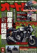 オートバイ 2019年 04月号 [雑誌]