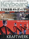 Keyboard magazine (キーボード マガジン) 2019年 04月号 [雑誌]