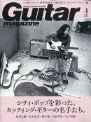 Guitar magazine (ギター・マガジン) 2019年 04月号 [雑誌]