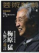 芸術新潮 2019年 04月号 [雑誌]