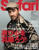 Safari (サファリ) 2019年 04月号 [雑誌]