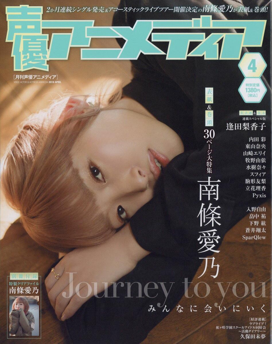 声優アニメディア 2019年 04月号 [雑誌]