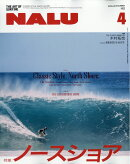 NALU (ナルー) 2019年 04月号 [雑誌]