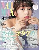 NAIL MAX(ネイル マックス) 2019年4月号〔雑誌〕